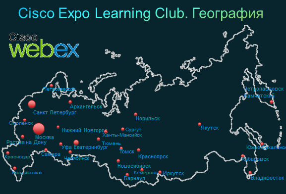 Cisco Expo Learning Club. География. Форум Cisco Expo Learning Club (CELC). Москва. 30 июня 2011 г.