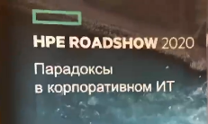 HPE Roadshow 2020 – перегиб или парадокс? Статья Владислава Боярова. 02.04.2020 г.